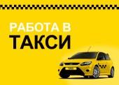 """Такси """"Визит"""" принимает на работу водителей"""
