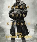 """х/ф """"Меч короля Артура"""" смотрите в формате 3D в """"ТАМАНИ"""" с 11 мая (16+)   жанр: приключения, экшн"""