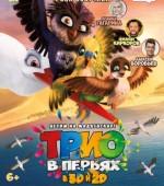"""м/ф """"Трио в перьях"""" смотрите в формате 2D/3D в """"ТАМАНИ"""" с 18 мая (6+)   жанр: анимация"""