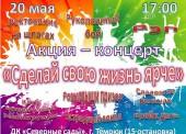 Акция – концерт «Сделаю свою жизнь ярче» пройдет в городском доме культуры