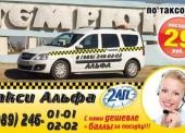"""Такси """"Альфа"""" в Темрюке"""