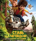 """м/ф """"Стань легендой! Бигфут младший"""" смотрите в формате 3D/ 2D в """"ТАМАНИ"""" с 27 июля (6+)   жанр: анимация, приключения, семейный"""