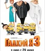 """м/ф """"Гадкий Я 3"""" смотрите в формате 3D/ 2D в """"ТАМАНИ"""" с 29 июня (6+)   жанр: семейная анимация"""