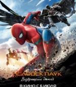 """х/ф """"Человек-Паук: Возвращение домой"""" смотрите в формате 3D в """"ТАМАНИ"""" с 6 июля (16+)   жанр: приключения, экшн"""