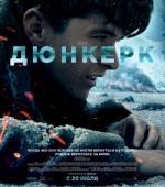 """х/ф """"Дюнкерк"""" смотрите в формате 2D в """"ТАМАНИ"""" с 20 июля (16+)   жанр: военный, экшн"""