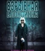"""х/ф """"Взрывная блондинка"""" смотрите в формате 2D в """"ТАМАНИ"""" с 27 июля (18+)   жанр: экшн, трилер"""