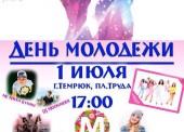 Программа мероприятий посвященных  Дню молодежи в Темрюке