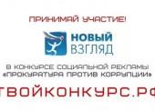 Генпрокуратура стала соорганизатором VIII Всероссийского конкурса соцрекламы «Новый взгляд. Прокуратура против коррупции»
