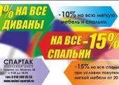 """Мебельный салон """"Спартак"""" объявил о скидках на мягкую мебель и спальни"""