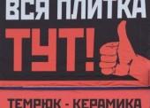 """Магазин """"Темрюк - керамика"""""""