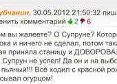 Голубицкая Забыла!!!