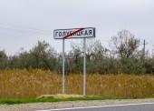 Голубицкая названа самым дорогим, а Кучугуры – самым дешевым курортом Азовского моря