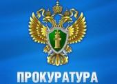 Прием граждан прокурором Темрюкского района