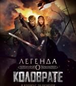 """х/ф  """"Легенда о Коловрате"""" в формате 2D в """"ТАМАНИ"""" с 30 ноября. (12+)   жанр: исторический экшн"""