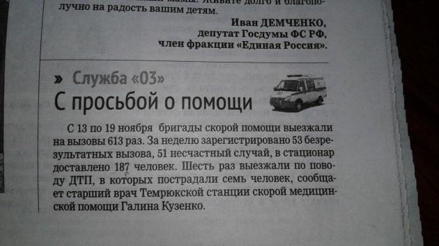 skoraya-630x354
