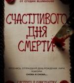 """х/ф  """"Счастливого дня смерти"""" в формате 2D в """"ТАМАНИ"""" с 7 декабря. (16+)  жанр: детектив, триллер, ужасы"""