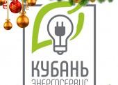 """Поздравление с Новым годом и Рождеством от """"Кубаньэнергосервис"""""""