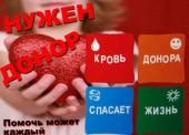 Темрючан приглашают сдать кровь для нуждающихся