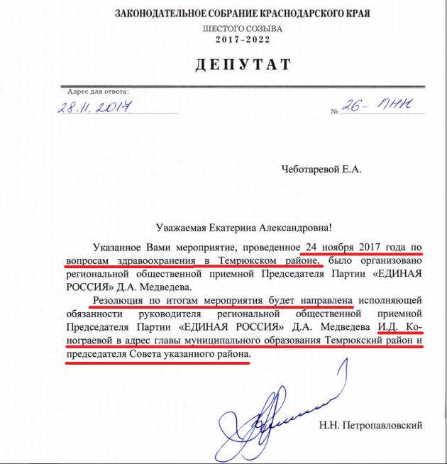 otvet-ZSK-po-sobraniyu-24.11.2017-630x654.png