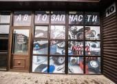 Магазин автозапчастей в Темрюке