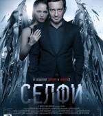 """х/ф """"Селфи"""" в формате 2D в кинотеатре """"Тамань"""" с 1 февраля (16+)  жанр: драма, триллер"""