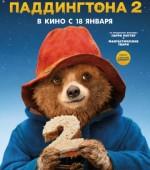 """х/ф  """"ПРИКЛЮЧЕНИЕ ПАДДИНГТОНА 2"""" в кинотеатре """"ТАМАНЬ"""" с 18 января (6+)  жанр: Приключение, комедия для всей семьи"""