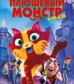 """м/ф """"Плюшевый монстр"""" в формате 3D в кинотеатре """"Тамань"""" с 1 февраля (6+)  жанр: семейная анимация"""
