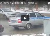 Грубое нарушение ПДД сотрудниками ДПС Темрюка 24.01.2018