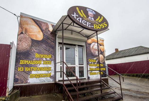 Хлеб Босс
