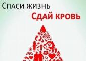 Станция переливания крови приглашает темрючан принять участие в акции «Капля крови – ради жизни»