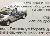 Установка и ремонт ГБО (газ) на автомобили в Темрюке