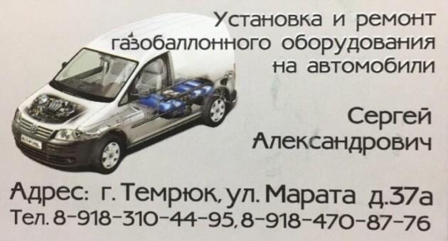 Gbo_marata_temryuk