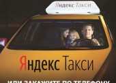 Заказ Яндекс.Такси возможен теперь и в Темрюке