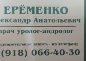 Врач уролог-андролог Александр Еременко (клиника Семейная)