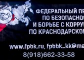 Незаконные электронные торги пресекли борцы с коррупцией в Темрюкском районе