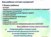 Славянский Муза-центр предлагает помощь отстающим в развитии детям