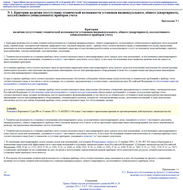 kriterii-ustanovki-obshhedomovogo-ChU-630x655.png