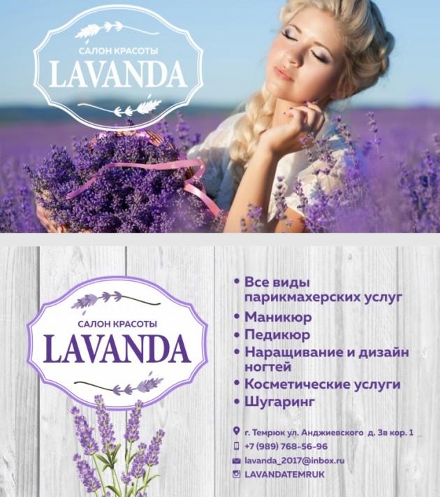 lavanda_visit