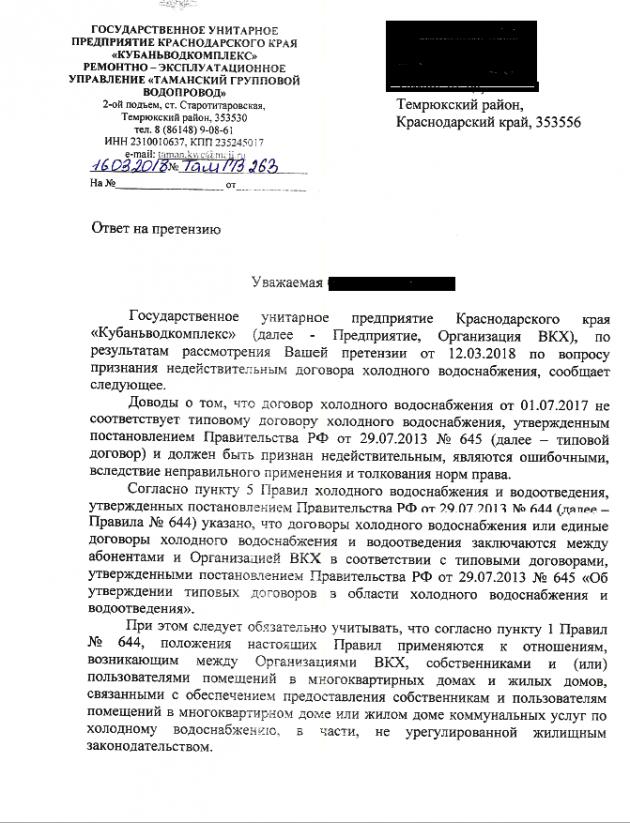 otvet-Zhinzhikovoy1.1-630x823.png