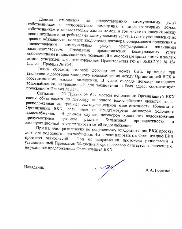 otvet-Zhinzhikovoy1.2-630x795.png