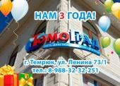 Розыгрыш призов проводит диагностический центр Томоград в честь своего 3-летия