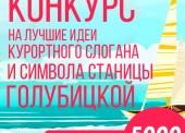 По пять тысяч рублей получат авторы лучшего слогана и идеи символа Голубицкой