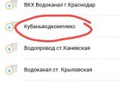 ГУП КК «Кубаньводкомплекс»: оплачивать услуги водоснабжения стало очень просто