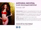 Девушка из Темрюкского района вышла в финал конкурса Мисс Россия 2018
