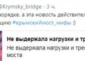 Сообщения в СМИ о трещине на одной из опор Крымского моста - фейк