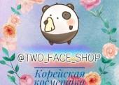 Розыгрыш от продавца корейской косметики
