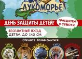 Шоу-программу покажет зоопарк Лукоморье 2 июня