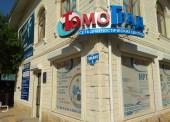 В медцентре Томоград начали вести прием акушеры-гинекологи