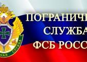 Погрануправление ФСБ объявляет набор кандидатов на службу по контракту
