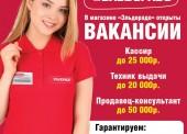 Магазин Эльдорадо в Темрюке открывает новые вакансии